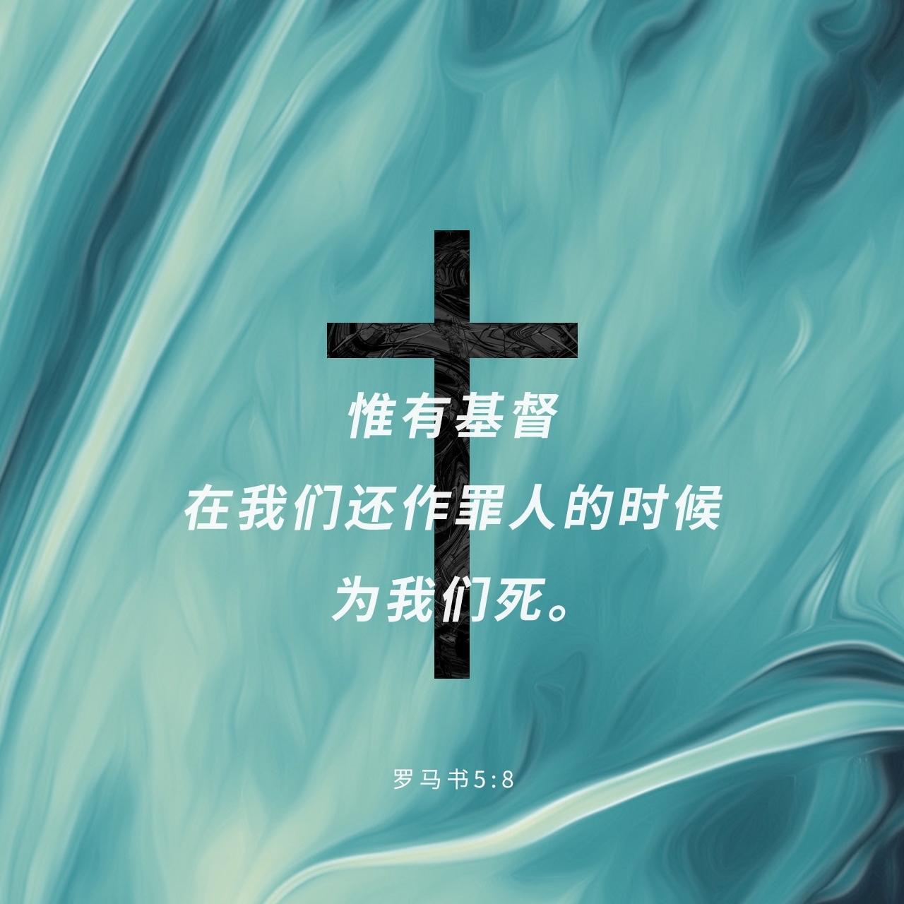 罗马书 5:8 经文图