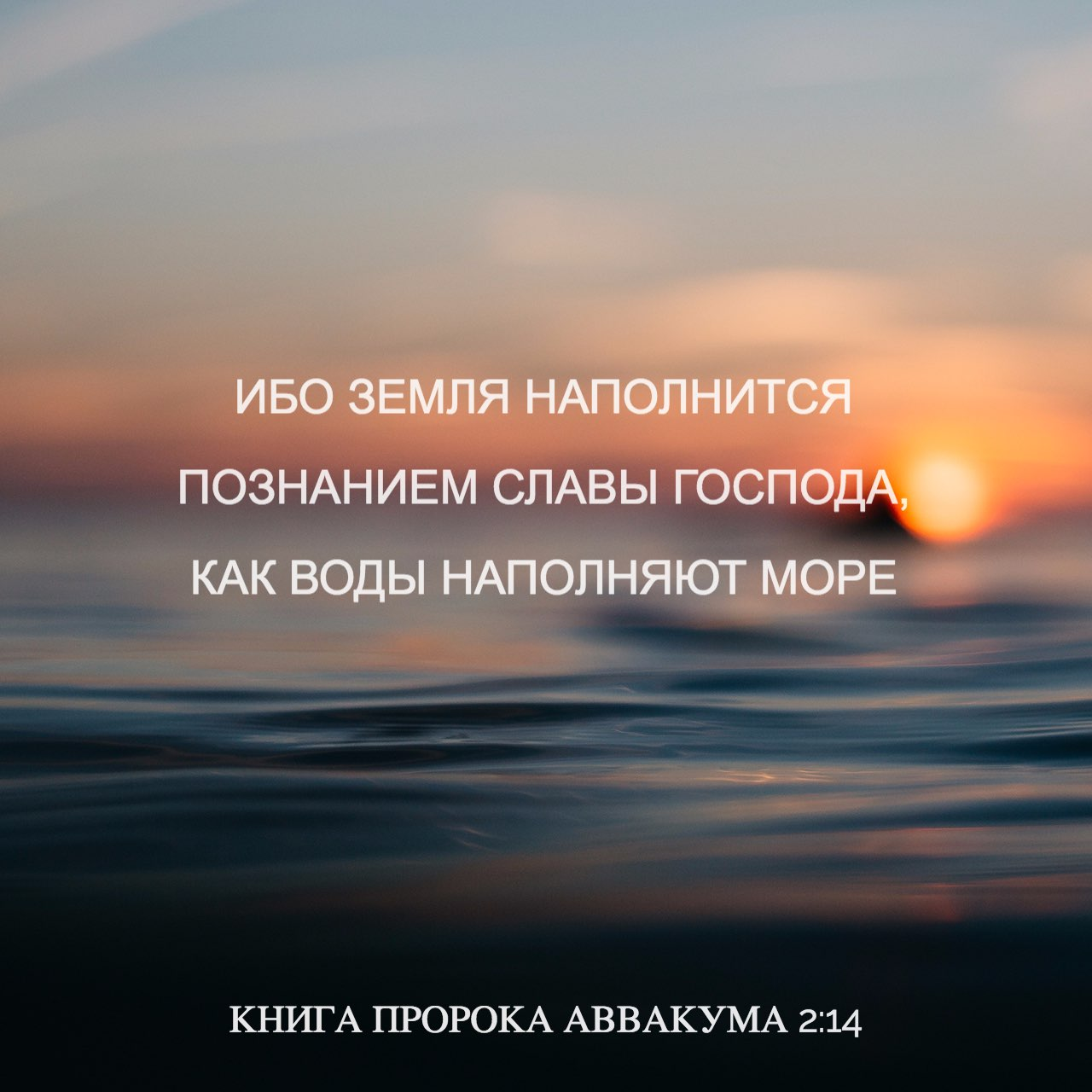 Фото-стих Аввакум 2:14.